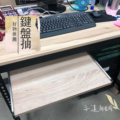 鍵盤抽,角鋼組合桌,角鋼電腦桌,電腦桌