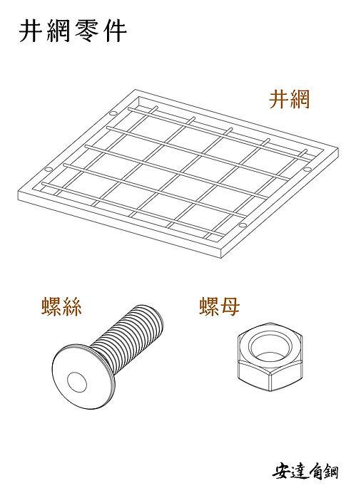 井網說明書-達-02.jpg