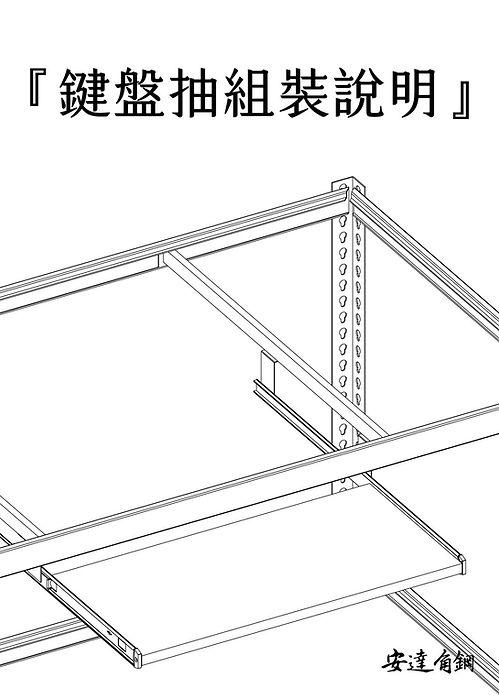 鍵盤抽說明書-達-01.jpg