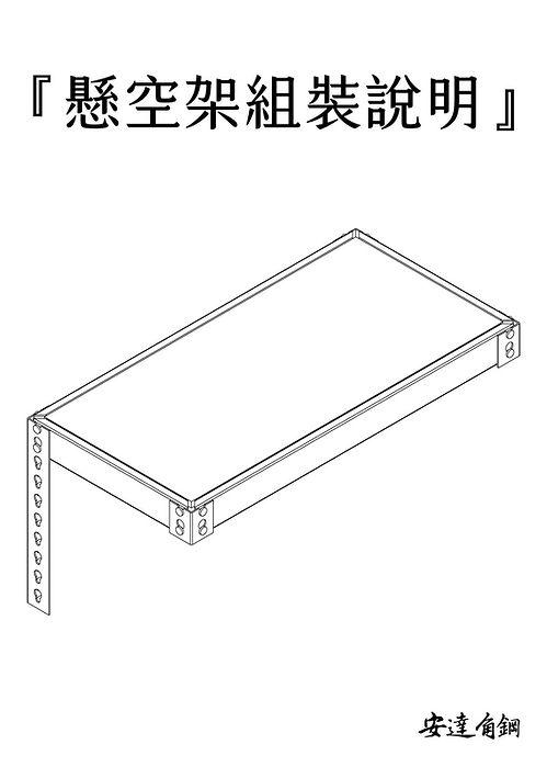 懸空架說明書-達-01.jpg