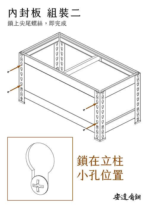 內封板說明書-達-04.jpg