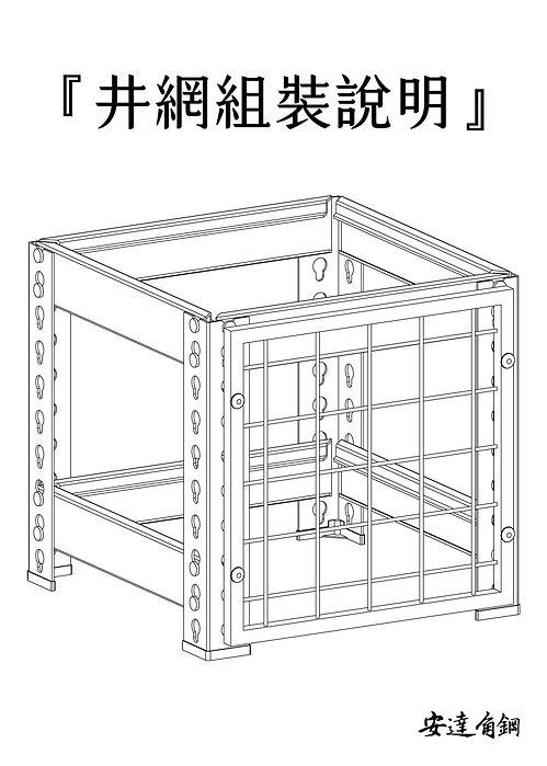 井網說明書-達-01.jpg