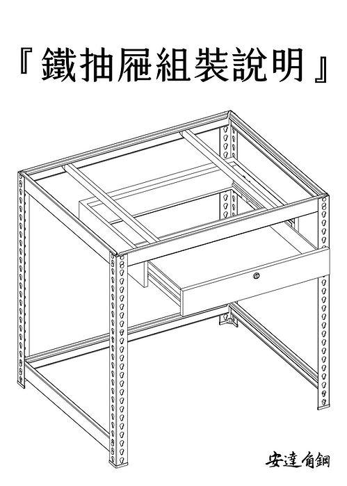 鐵抽屜說明書-達-01.jpg