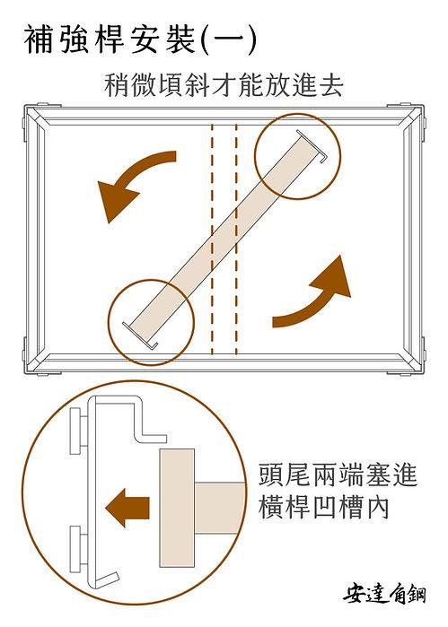 基本組裝-達-達-06.jpg