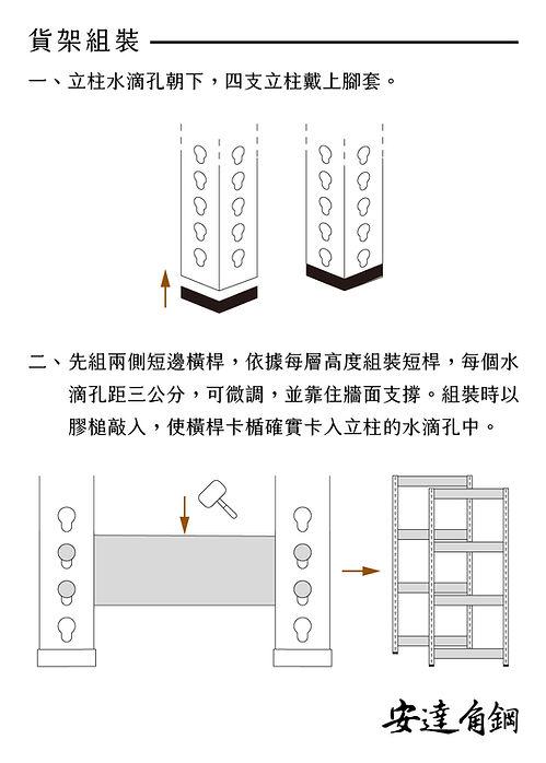 貨架組裝說明-達-04.jpg