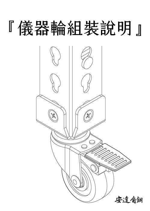儀器輪說明書-達-01.jpg