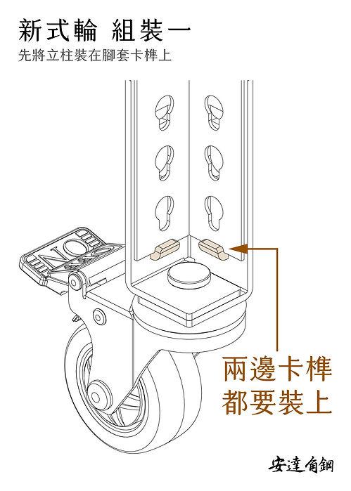 新式輪說明書-達-03.jpg