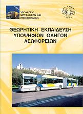 Βιβλίο-οδήγησης-λεωφορείου.png