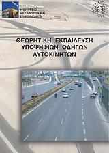 Βιβλίο-οδήγησης-αυτοκινήτου.png
