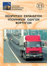 Βιβλίο-οδήγησης-φορτηγού.png