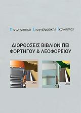 Βιβλίο-ΠΕΙ-Διορθώσεις copy.png