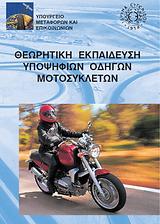 Βιβλίο-οδήγησης-μηχανής.png