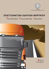 Βιβλίο-ΠΕΙ-φορτηγού.png