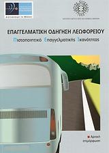 Βιβλίο-ΠΕΙ-λεωφορείου.png