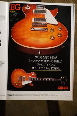 Greco EG 850 Limited Edition 1979