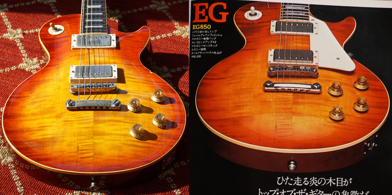 1979 Greco EGF 1800 Prototype
