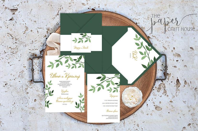 Сватбена покана - Рапсодия в зелено, затваряне на плика с банер и етикет