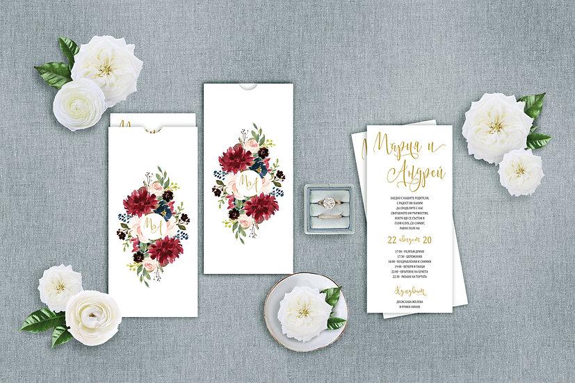 Сватбена покана - Цветно настроение