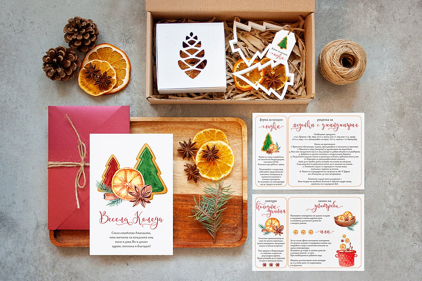 Коледна Кутия - Потпури, Две Формички, Персонализирана Картичка