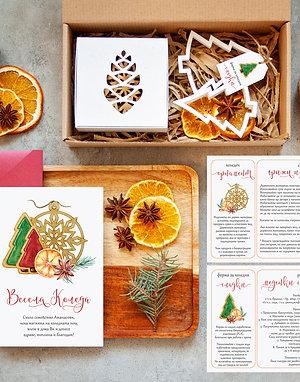 Коледна Кутия - Играчка, Две Формички, Персонализирана Картичка