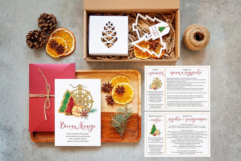 Коледна кутия - Подаръци за Коледа: Дървена Коледна Играчка за Елха, Форма за Коледни Сладки 8 см. и 9 см., опаковани.