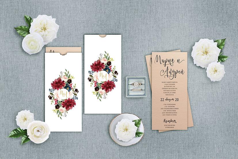 Сватбена покана - Цветно настроениеV2