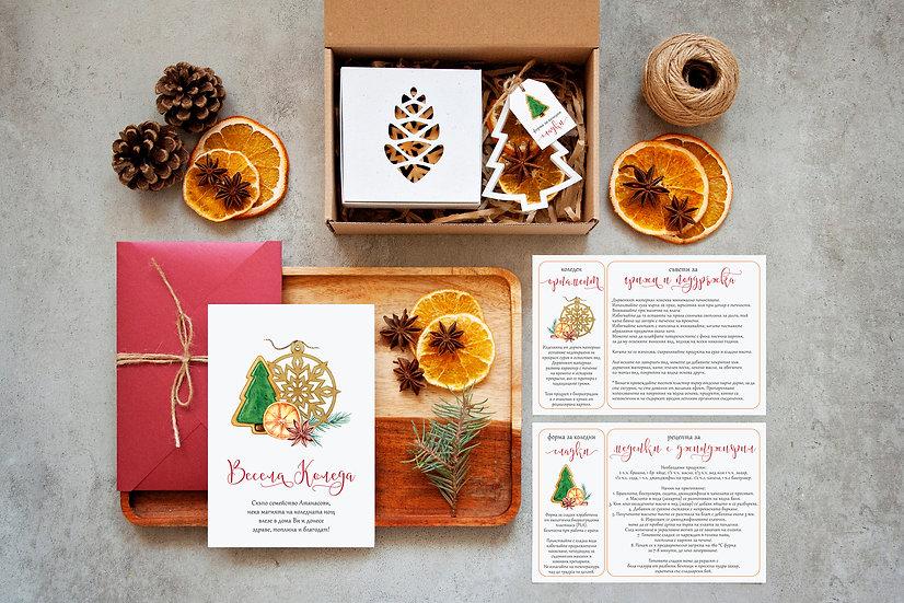 Коледна кутия - Елементи: Дървена Коледна Играчка за Елха, Форма за Коледни Сладки, опаковани. Коледна Картичка-отворена.