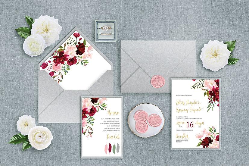 Сватбена покана, картичка и плик - Бордо вдъхновение, затваряне с восъчен печат