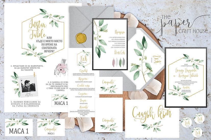 Покана-Индивидуален дизайн, Плик-восъчен печат, Разпределение Гости, Етикети, Тейбъл-картички, Табела, Меню.