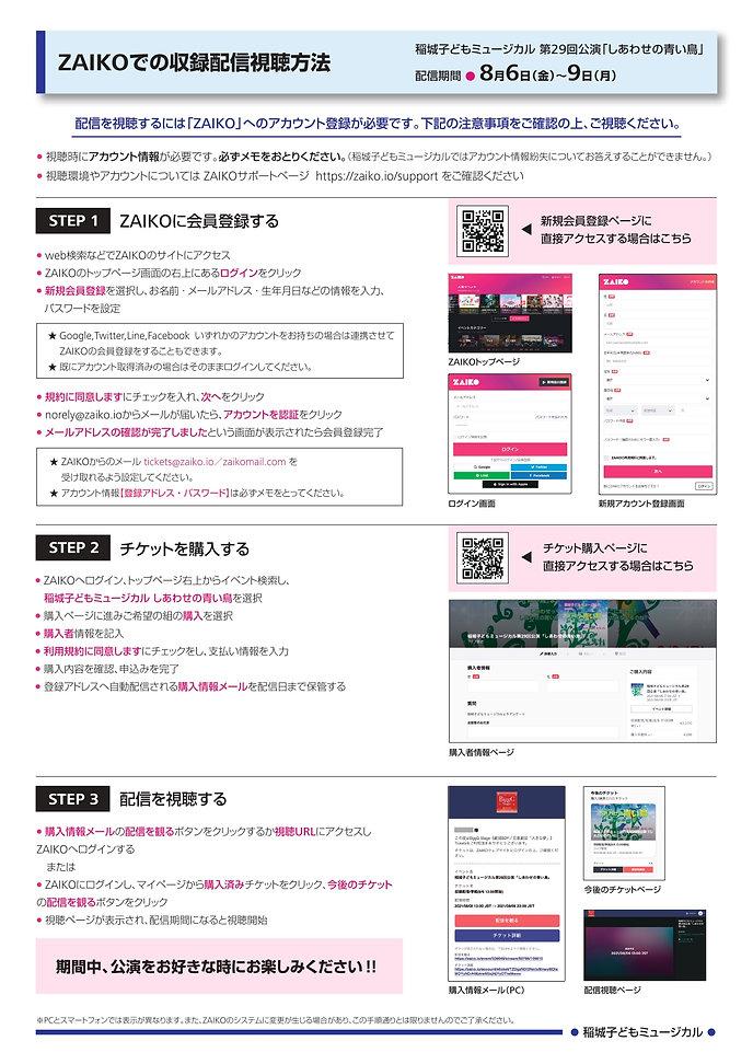 20210704配信視聴方法web用.jpg