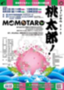 2019_momotaro_omote.jpg