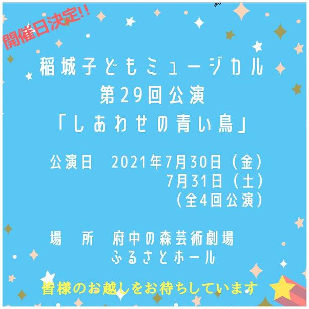 2021年公演のお知らせ.JPG