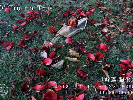 O'Tru no trus 展示12/1〜16