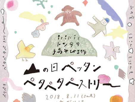 8/11 irikiといづみれいなの手遊び教室 〜山の日ペッタンペタペストリー
