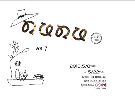 5月8日(火)〜22(火)ゆずりは展@のひのひ