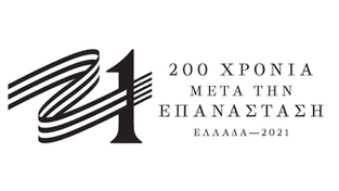 2021 GREEK FLAG RAISING CEREMONY