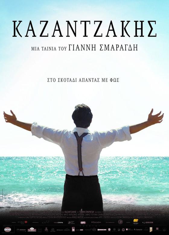 KAZANTZAKIS FILM PREMIER