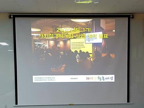 2020-1기 사업계획 발표
