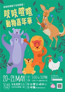 《吱吱喳喳動物嘉年華》 2017