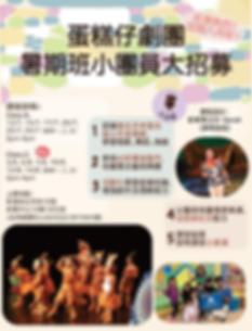 蛋糕仔leaflet_aug 2020_Little cake poster .