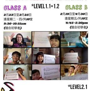 《短期唱遊樂理課程》2.1