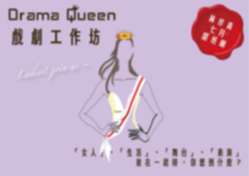 Drama Queen -02.png