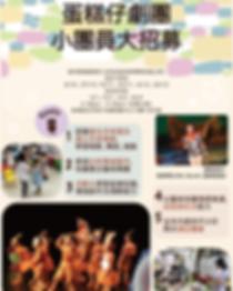 蛋糕仔leaflet_Little cake poster .png