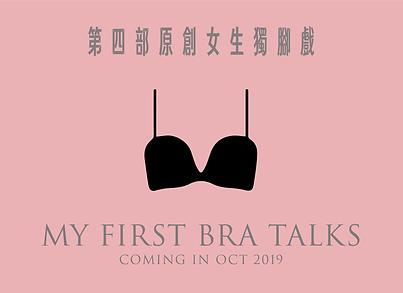 bra talk _bra talks .png