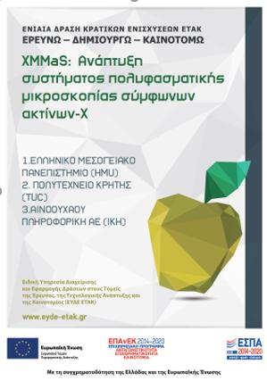 EPAnEK A3 poster EL