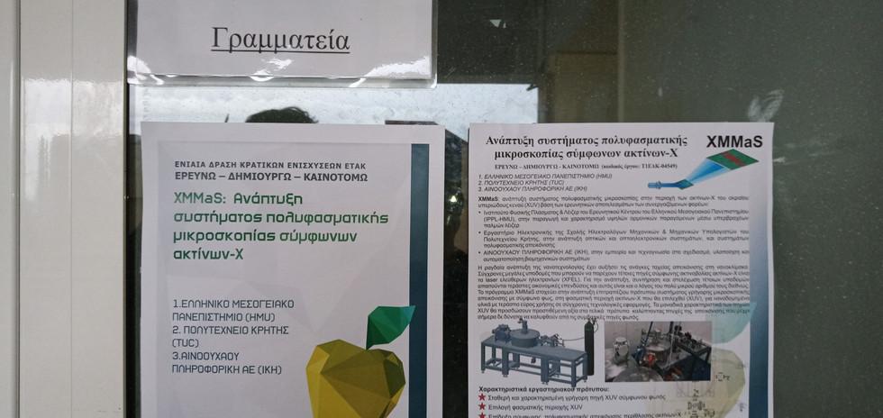 Dissemination A3 posters HMU