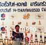 Singha Powerboat Marina Grand Prix 1990