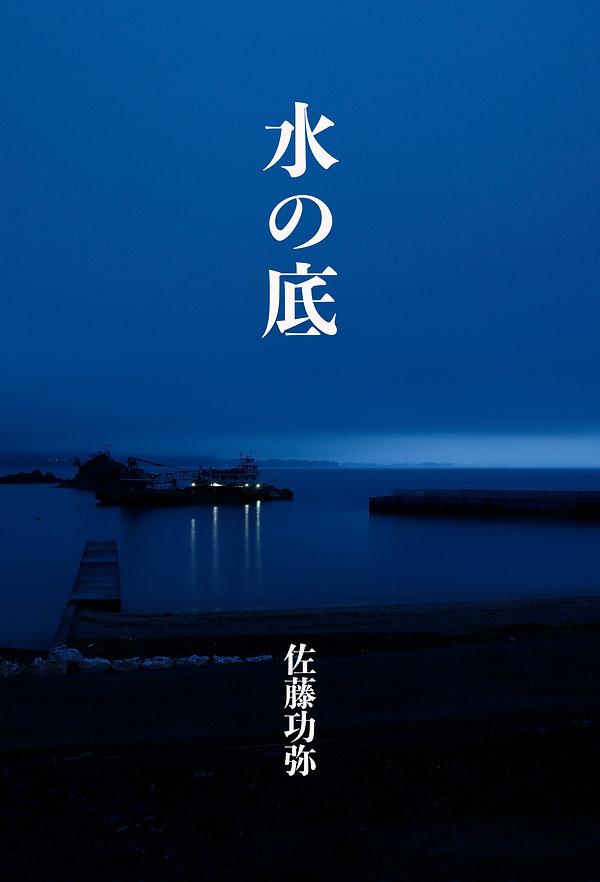 三陸_.jpg