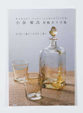 光原社 小谷栄次展