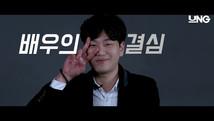 [액터뷰] epi24   최현규